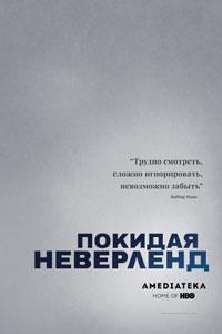 Покидая Неверленд. Сериал (2019)
