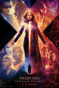 Люди Икс: Тёмный Феникс (2019)