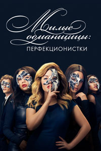 Милые обманщицы: Перфекционистки. Сериал (2019)