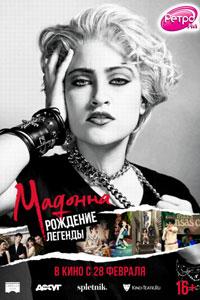 Мадонна: Рождение легенды (2019)