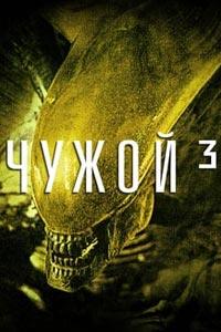 Чужой3 (1992)
