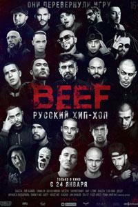 BEEF: Русский хип-хоп (2019)