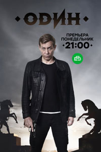 Один. Сериал (2019)