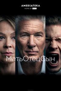 МатьОтецСын. Сериал (2019)