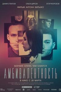 Амбивалентность (2019)