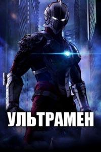 Ультрамен. Аниме (2019)