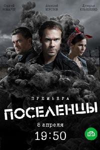 Поселенцы. Сериал (2019)