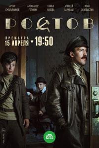Ростов. Сериал (2019)