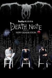 Тетрадь смерти: Новое поколение. Сериал (2016)