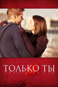 Только ты. Сериал (2011)