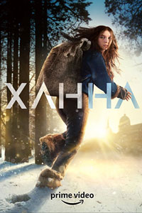 Ханна. Сериал (2019)