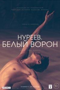 Нуреев. Белый ворон (2019)