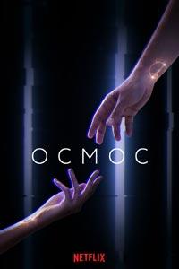 Осмос. Сериал (2019)