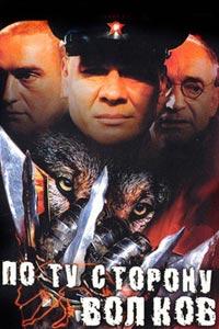 По ту сторону волков. Сериал (2002)