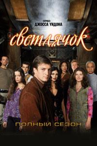 Светлячок. Сериал (2002)