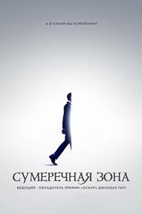 Сумеречная зона. Сериал (2019)