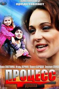 Процесс. Сериал (2013)