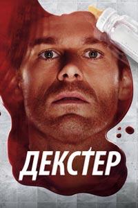 Декстер. Сериал (2008)