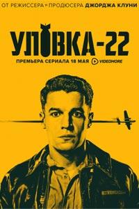 Уловка-22. Сериал (2019)