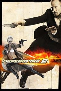 Перевозчик 2 (2005)