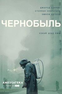 Чернобыль. Сериал (2019)
