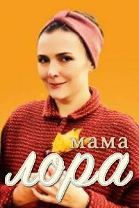 Мама Лора. Сериал (2019)