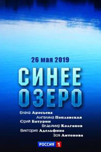 Синее озеро (2019)