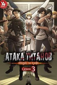 Атака титанов. 3 сезон (2018)