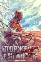 Атака титанов. 1 сезон (2014)
