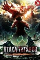 Атака титанов. 2 сезон (2017)