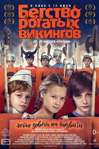 Бегство рогатых викингов (2019)