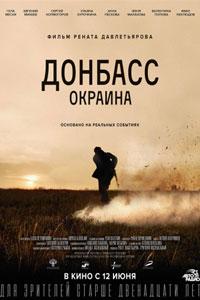 Донбасс. Окраина (2019)