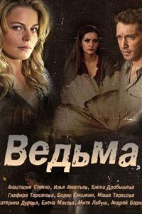 Ведьма. Сериал (2019)