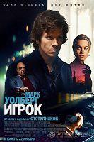 Игрок (2015)