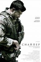 Снайпер (2015)