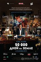 20 000 дней на Земле (2014)