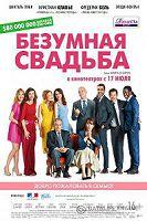 Безумная свадьба (2014)