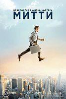 Невероятная жизнь Уолтера Митти (2013)