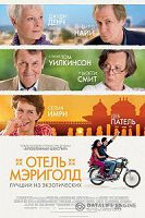 Отель «Мэриголд»: Лучший из экзотических (2011)