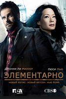 Элементарно. Сериал (2012 - ...)