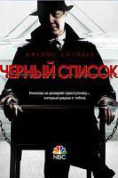 Черный список. Сериал (2013 - ...)