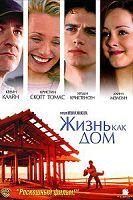 Жизнь как дом (2001)