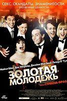 Золотая молодежь (2003)