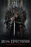Игра престолов. Сериал (2011 – ...)