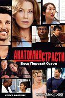 Анатомия страсти. Сериал (2005 – ...)