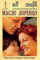 Масло Лоренцо (1992)