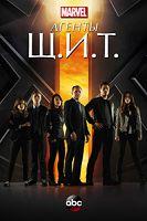 Агенты «Щ.И.Т.». Сериал (2013 – ...)