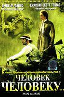 Человек человеку (2005)
