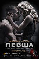 Левша (2015)