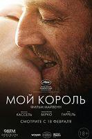 Мой король (2015)